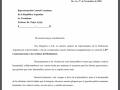 Carta de la Federación Argentina de colectividades