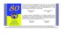 Invitacion80anosUCRA-new (3)