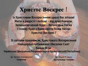 SALUDO PASCUAL-UKR